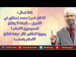 A christian woman asked about muhammad in the bible, after the answer she is accepted islam - dr zakir naik