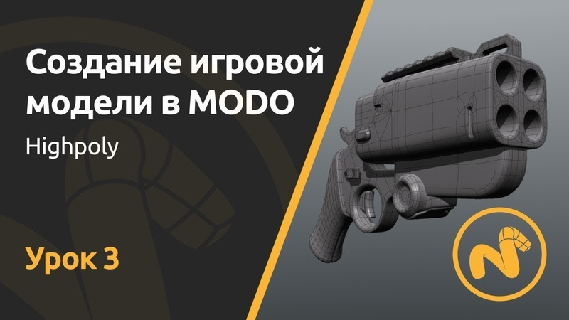 Создание игровой модели в MODO. Урок 3. Highpoly