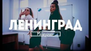 ЛЕНИНГРАД - Менеджер - Choreography by Sasha Pirogova and Lera Babayan