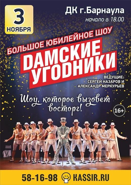 """Афиша Новосибирск Шоу """"ДАМСКИЕ УГОДНИКИ"""""""