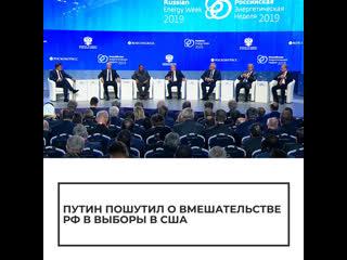 Путин о вмешательстве России в выборы в США