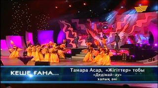 Тамара Асар, «Жігіттер» тобы - «Дедімай-ау» (халық әні)