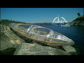[адвокат егоров] самодельная прозрачная байдарка из веток и пленки homemade stretch wrap kayak