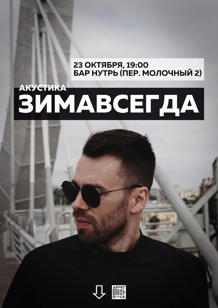 Афиша Ульяновск Зимавсегда 23.10 бар Нутрь