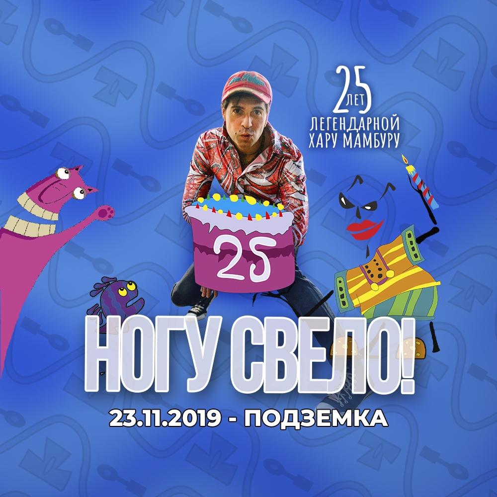 Афиша Новосибирск НОГУ СВЕЛО!(RU)/23.11.19/Новосибирск/Подземка
