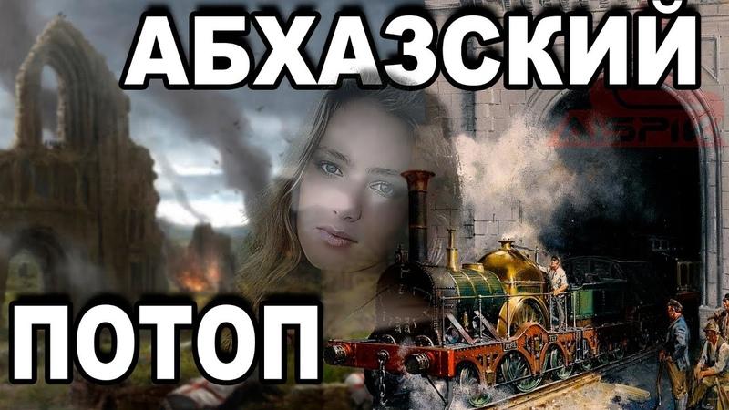 Засыпанные ГОРОДА, Абхазия, Допотопные ЖЕЛЕЗНЫЕ дороги!