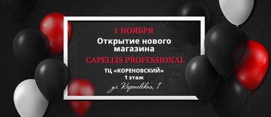 Открытие нового магазина Capellis на Кореновской! | Capellis