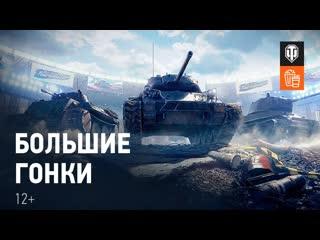 Большие гонки [World of Tanks]