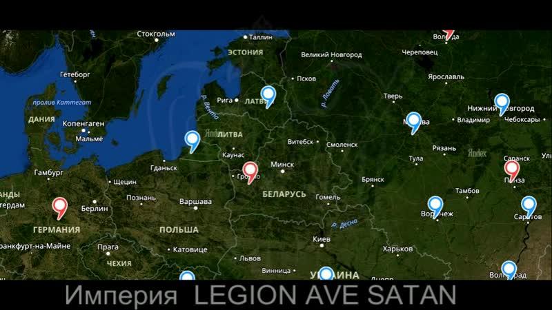 Империя LEGION AVE SATAN