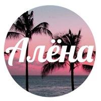 Антипина Алена