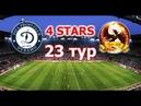 FIFA 19   Profi Club   4Stars   103 сезон   1 Д   Dynamo - Flame Desire   23 тур