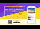 Der Assistent der christliche Spiritualität | Die Kirche des Allmächtigen Gottes, Einführungs-App