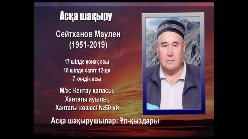 Түркістан асқа шақыру Сейтханов Маулен