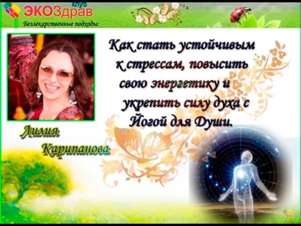 Ассамблея День 1 Лилия Карипанова
