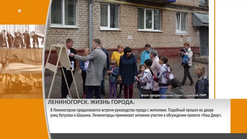 обсуждение проекта Наш двор в Лениногорске