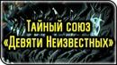 Священные книги союза Девяти Неизвестных управлявших миром история события и факты
