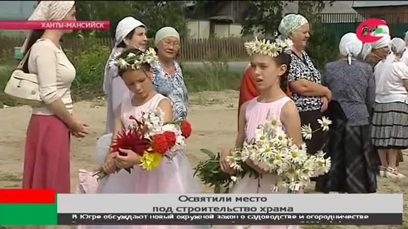 В Ханты Мансийске освятили место под строительство нового храма