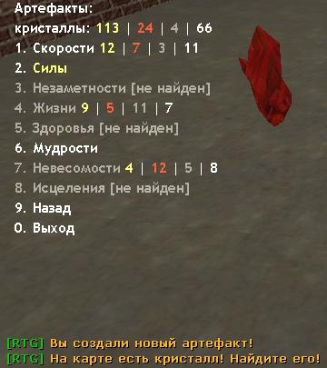 War3FT RoadToGlory Артефакты, изображение №19