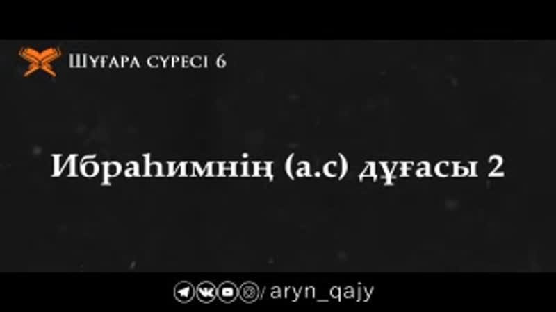 ШҰҒАРА СҮРЕСІ 5 ИБРАҺИМ а с ДҰҒАСЫ 🎙Ұстаз Ерлан Ақатаев xафизаһуллаһ