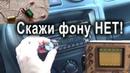 Как убрать наводки в аудиосистеме Ground loop isolator