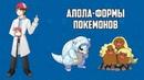 Алола-формы покемонов лекция из цикла «Лаборатория профессора Хюнта»