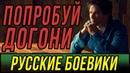 Кино про бизнес-партнеров - Попробуй Догони / Русские боевики 2019 новинки