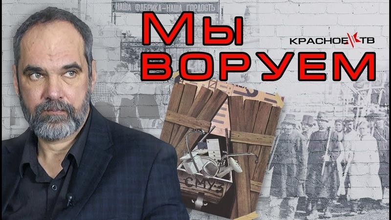 Олег Двуреченский Мы воруем КрасноеТВ ДвуреченскийОлег воровство