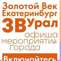 """Логотип """"Золотой Век"""" на Урале / Афиша Мероприятий"""
