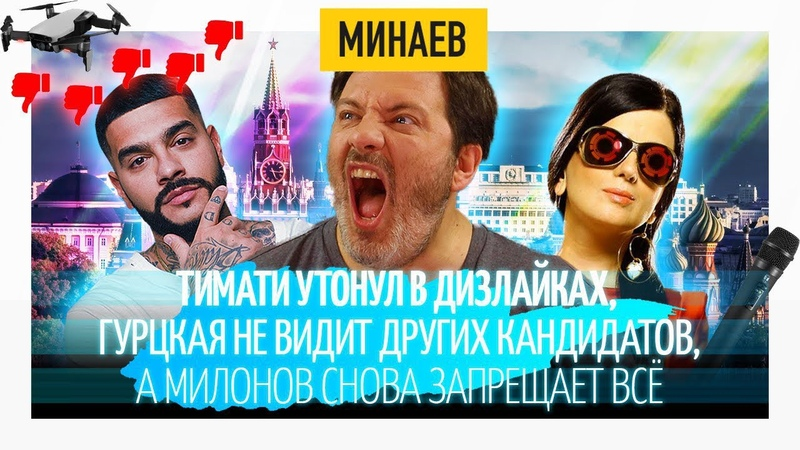 Тимати в дизлайках зрение Гурцкой и новые запреты Милонова Минаев