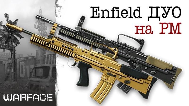 Энфилд ДУО РМ с Enfield L85A2 Custom в WARFACE