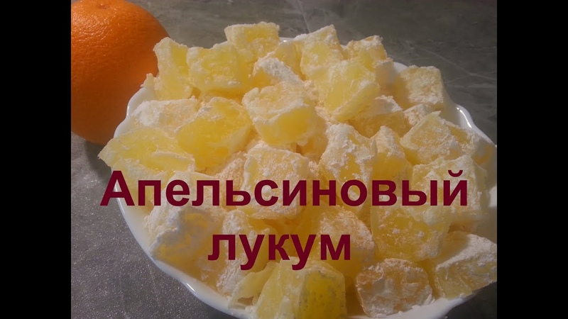 Апельсиновый ЛУКУМ ТУРЕЦКИЕ СЛАДОСТИ