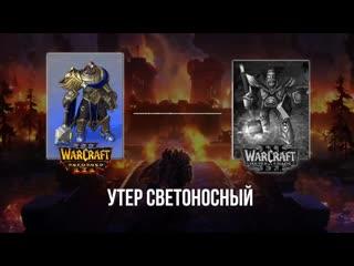 «warcraft iii- reforged» — озвучка 2002 vs 2019 -- сравнение дубляжа
