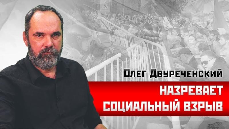 Олег Двуреченский Сергей Удальцов Назревает социальный взрыв