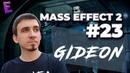 Прохождение Mass Effect 2 Выпуск 23