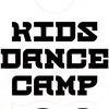 Танцевальный лагерь KIDS DANCE CAMP