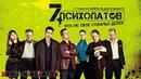.Семь психопатов. HD 2012