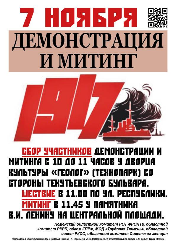 Афиша Тюмень Демонстрация и митинг 7 ноября