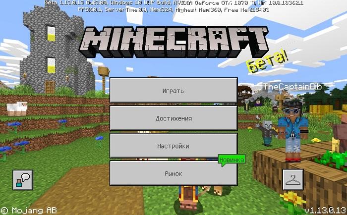 Скачать Майнкрафт ПЕ 1.13.0.13 и 1.13.0.14 Xbox Live на Android
