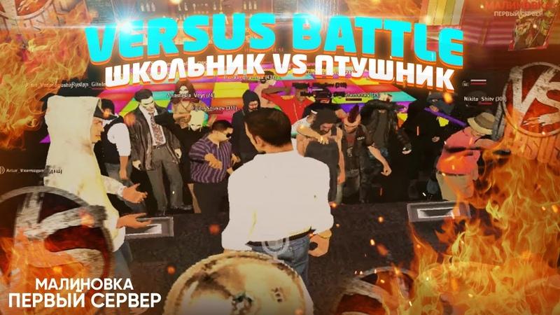VERSUS BATTLE Школьник vs Птушник Malinovka RP 1