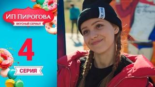 Сериал ИП Пирогова 1 сезон 4 серия