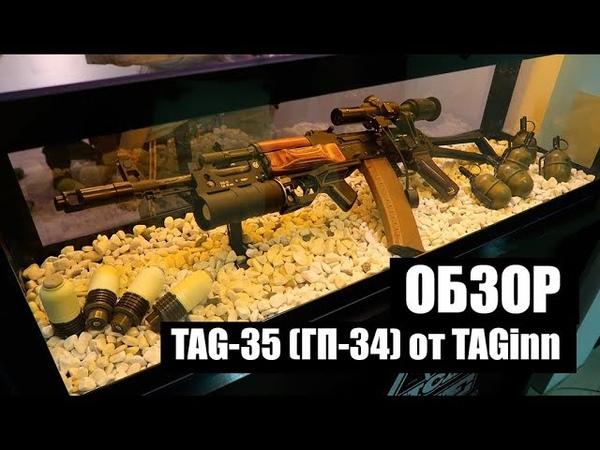 ОБЗОР TAG 35 ГП 34 от TAGinn