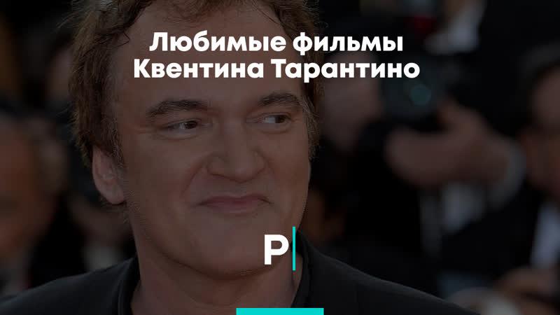 Тарантино Рассказывает Анекдот Бармену Фильм