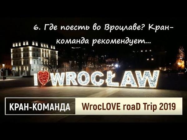WrocLOVE road trip 2019 Кран команда едет во Вроцлав 7 Где поесть во Вроцлаве