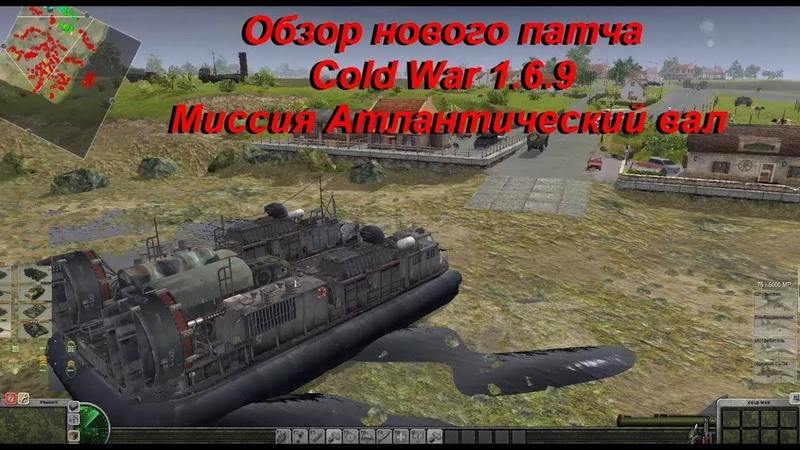 Обзор нового патча Cold War patch 1.6.9 Миссия Атлантический вал В тылу врага Штурм 2