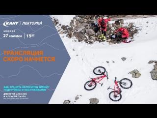Кант Лекторий: «Как хранить велосипед зимой? Подготовка и обслуживание» Мастер-класс от Цибизова Дмитрия и Алексея Смаги
