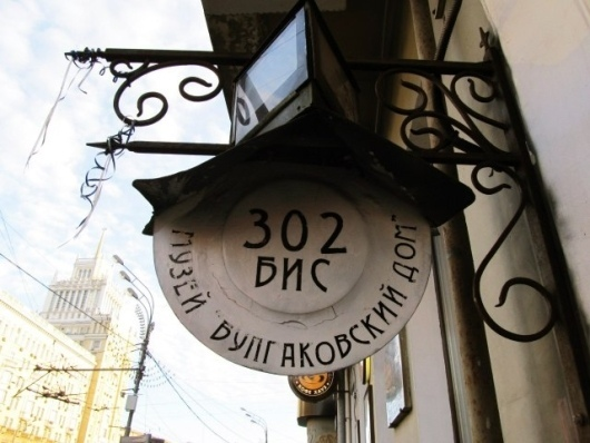 Интересные места нашей планеты квартира Булгакова (Россия), изображение №1