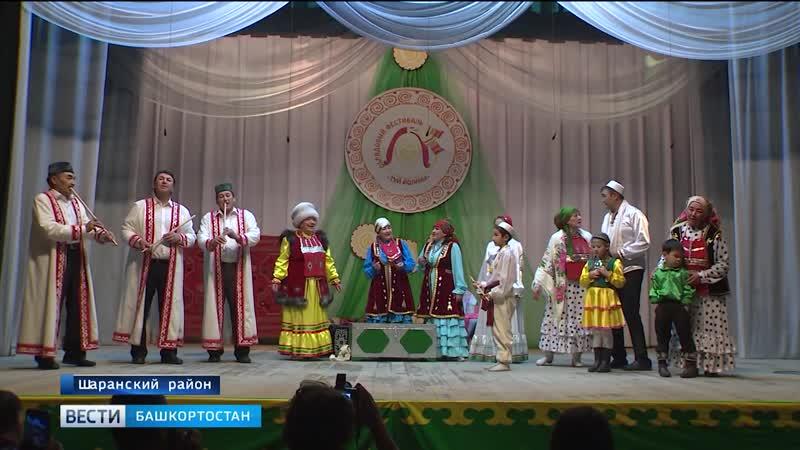 На фестивале в Башкортостане показали свадебные обряды разных народов