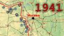 Великая Отечественная 1941 й год на карте
