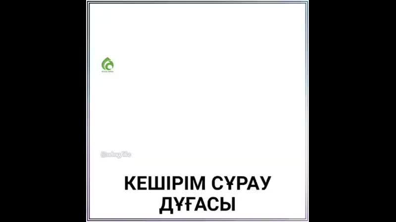Кешірім сұрау дұғасы mp4
