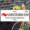 I  AMSTERDAM салоны красоты
